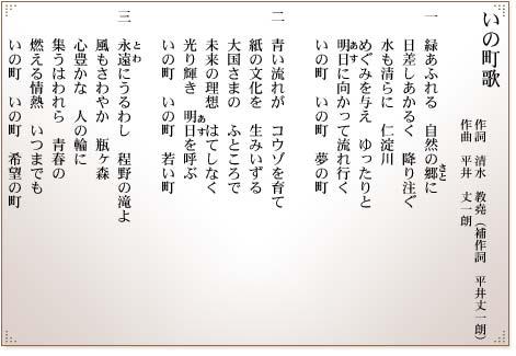いの町歌(歌詞)