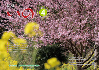 広報いの2021年4月号